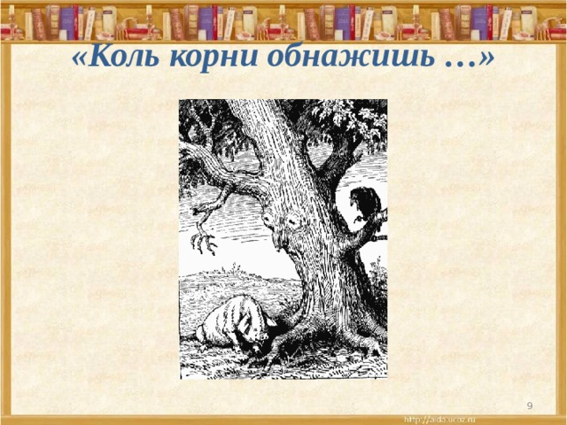 «Коль корни обнажишь …»