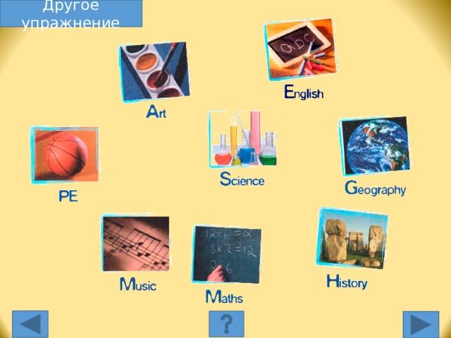 Другое упражнение Анимация по клику левой кнопкой мыши по рисункам.  Нажав на рисунок, услышите слово. Переход к другому слайду: по клику мышки на управляющей кнопке или клик по Enter или Пробел клавиатуры.