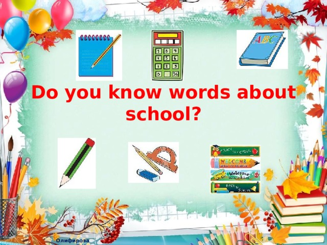 Do you know words about school?