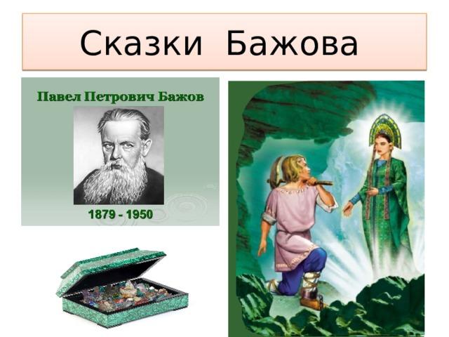 Сказки Бажова