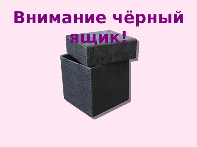 Внимание чёрный ящик!