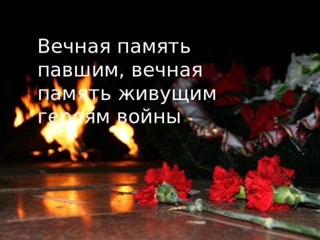 Вечная память павшим, вечная память живущим героям войны 4