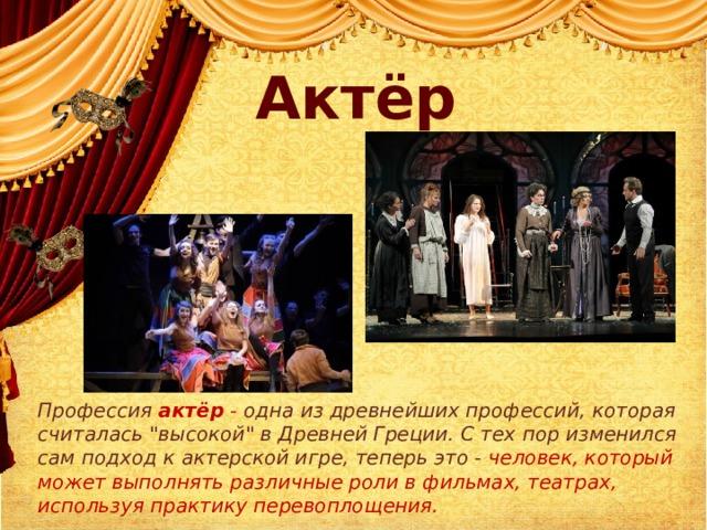 Актёр Профессия актёр - одна из древнейших профессий, которая считалась
