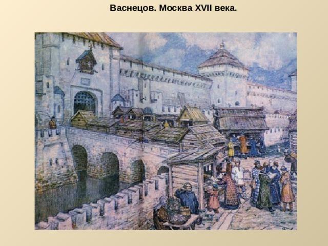 Васнецов. Москва XVII века.