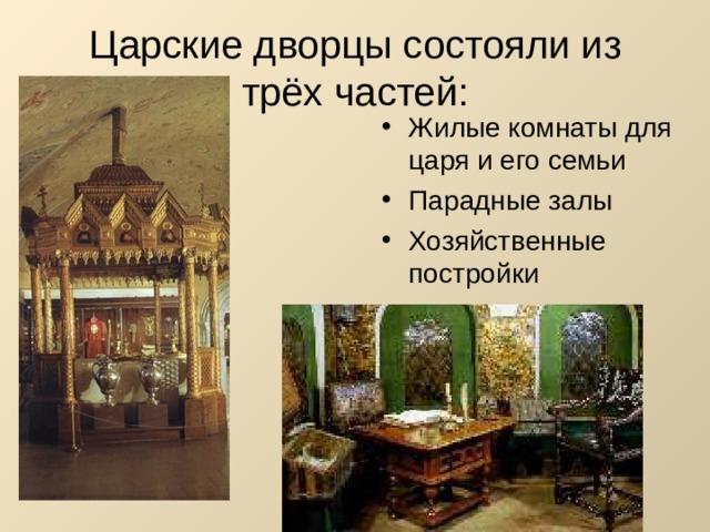 Царские дворцы состояли из трёх частей: