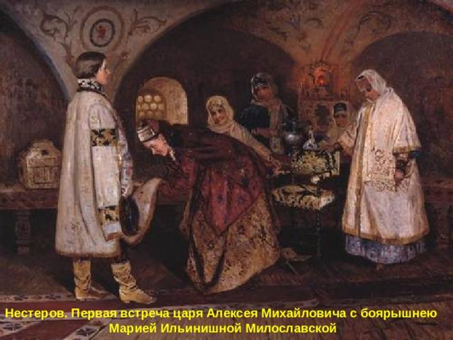 Нестеров. Первая встреча царя Алексея Михайловича с боярышнею Марией Ильинишной Милославской