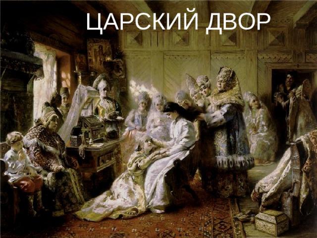 ЦАРСКИЙ ДВОР