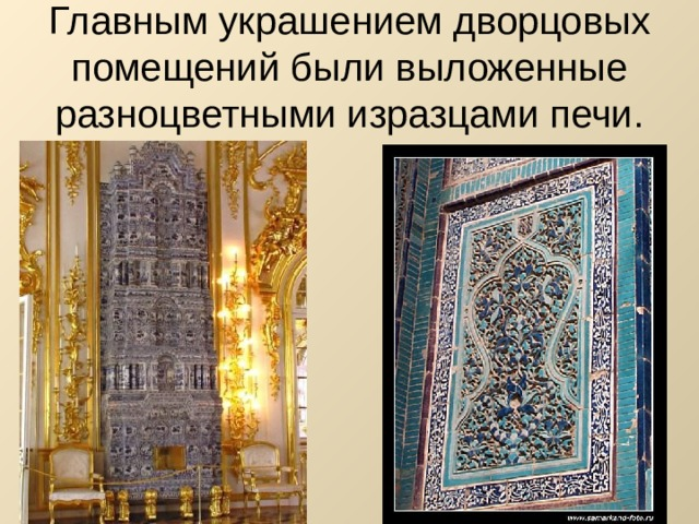 Главным украшением дворцовых помещений были выложенные разноцветными изразцами печи.