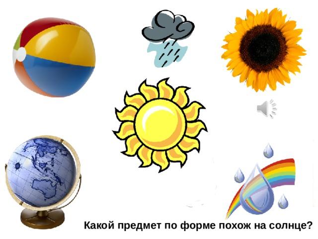 Какой предмет по форме похож на солнце?