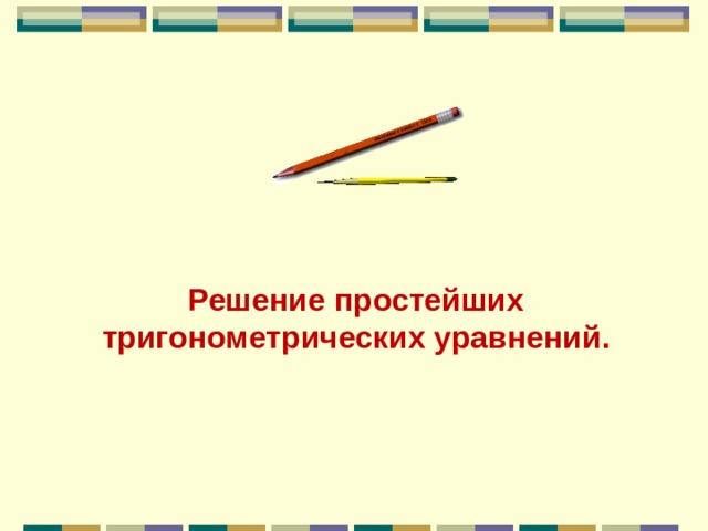Решение простейших тригонометрических уравнений.