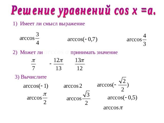 1) Имеет ли смысл выражение 2) Может ли arccos a принимать значение 3) Вычислите