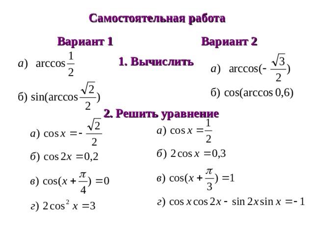 Самостоятельная работа Вариант 1 Вариант 2 1. Вычислить 2. Решить уравнение