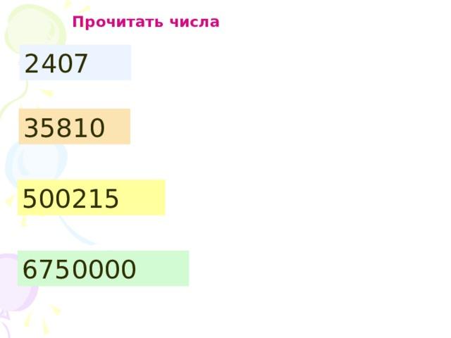 Прочитать числа 2407 35810 500215 6750000