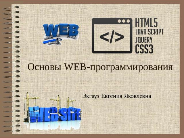 Основы WEB -программирования Экгауз Евгения Яковлевна
