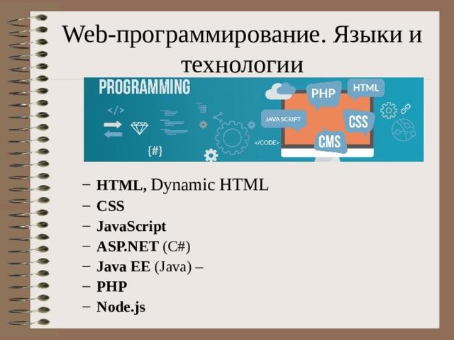 Web -программирование. Языки и технологии