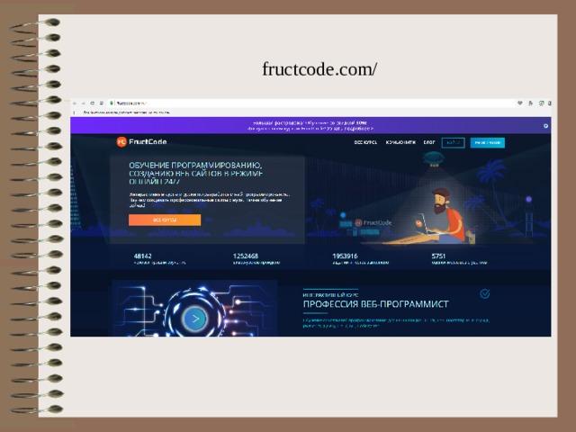 fructcode.com/