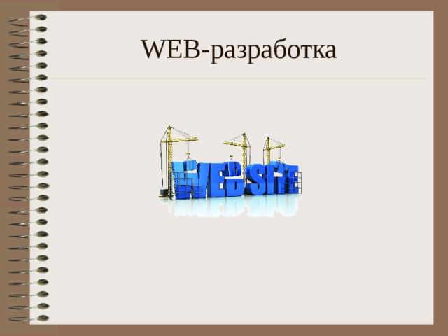 WEB- разработка