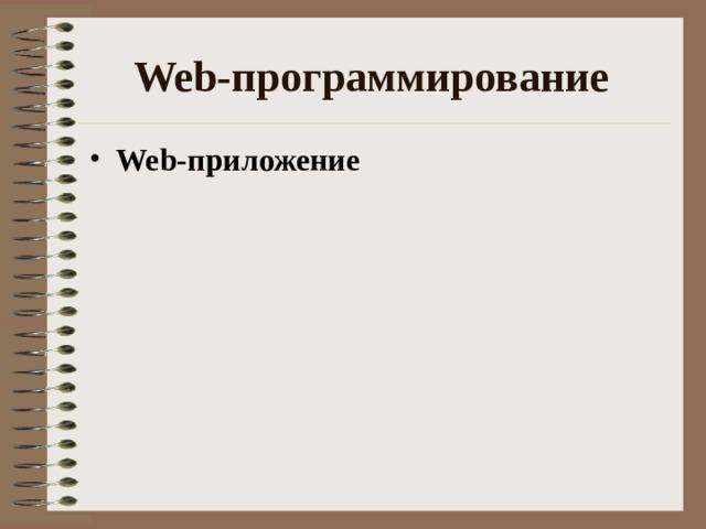 Web -программирование