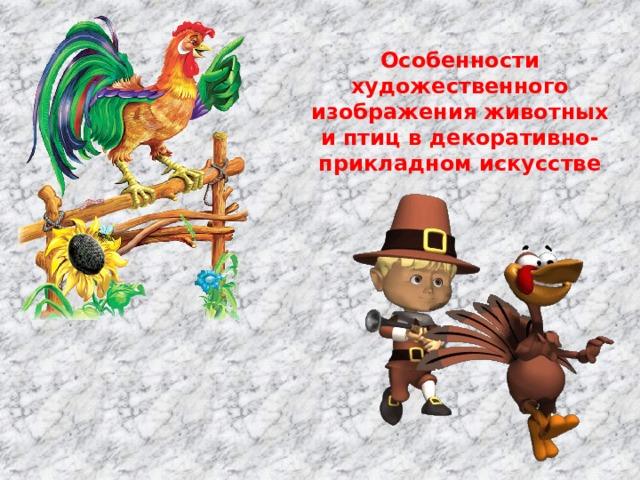 Особенности художественного изображения животных и птиц в декоративно-прикладном искусстве