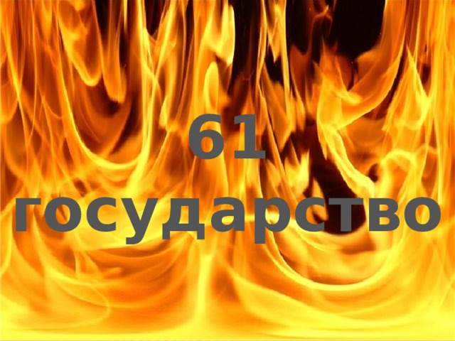 61 государство