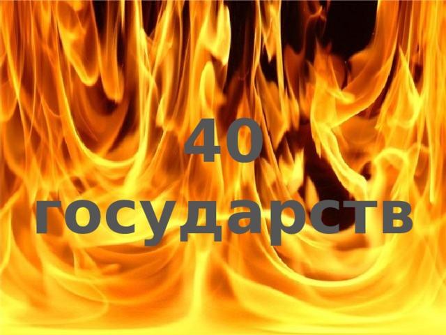 40 государств
