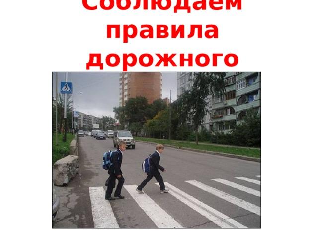 Соблюдаем правила дорожного движения