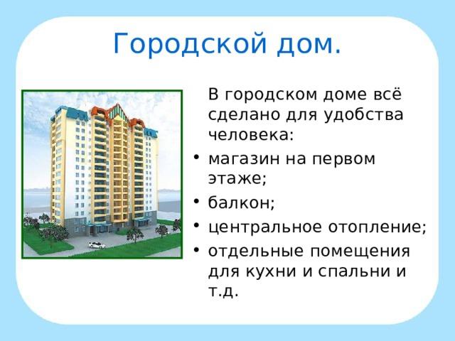Городской дом.  В городском доме всё сделано для удобства человека: