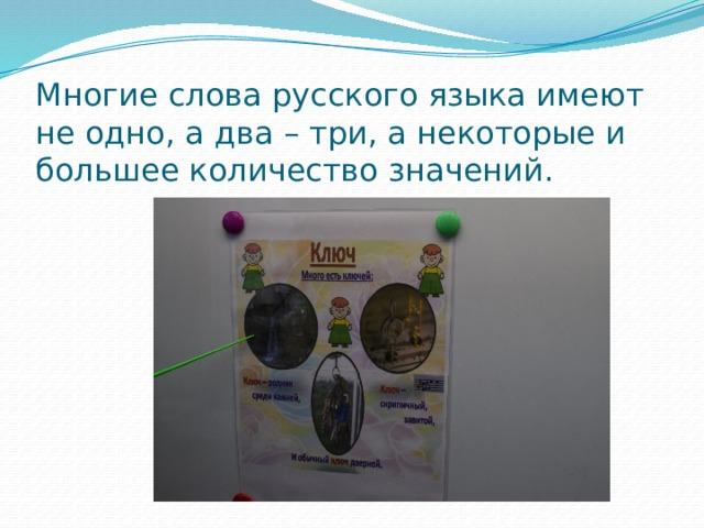 Многие слова русского языка имеют не одно, а два – три, а некоторые и большее количество значений.