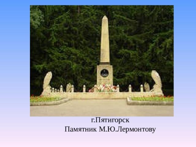 г.Пятигорск Памятник М.Ю.Лермонтову