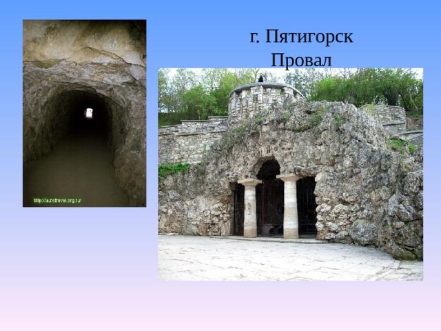 г. Пятигорск Провал