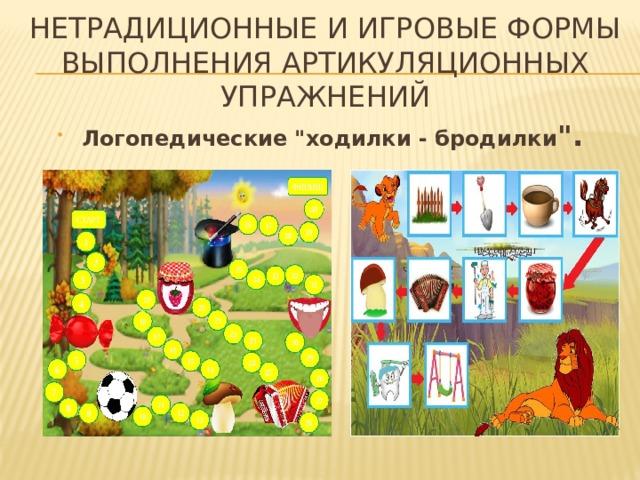 нетрадиционные и игровые формы выполнения артикуляционных упражнений