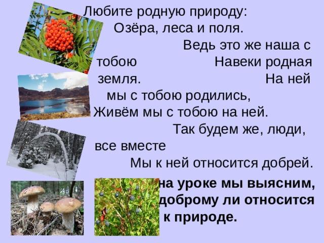 Сегодня на уроке мы выясним, по-доброму ли относится человек к природе.