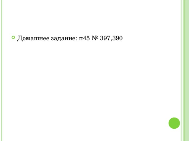 Домашнее задание: п45 № 397,390