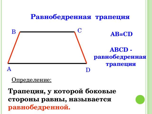 Равнобедренная трапеция C B AB=CD ABCD - равнобедренная трапеция A D Определение: Трапеция, у которой боковые стороны равны, называется  равнобедренной.