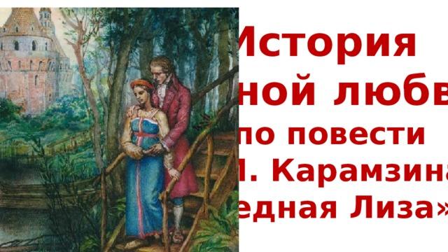 История одной любви (по повести Н.М. Карамзина «Бедная Лиза»)