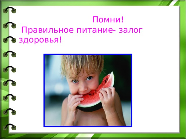 Помни!  Правильное питание- залог здоровья!