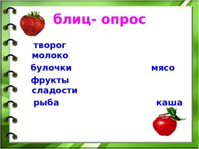 блиц- опрос  творог молоко  булочки мясо  фрукты сладости  рыба каша