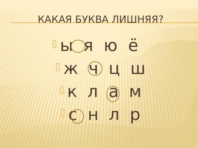 Какая буква лишняя?