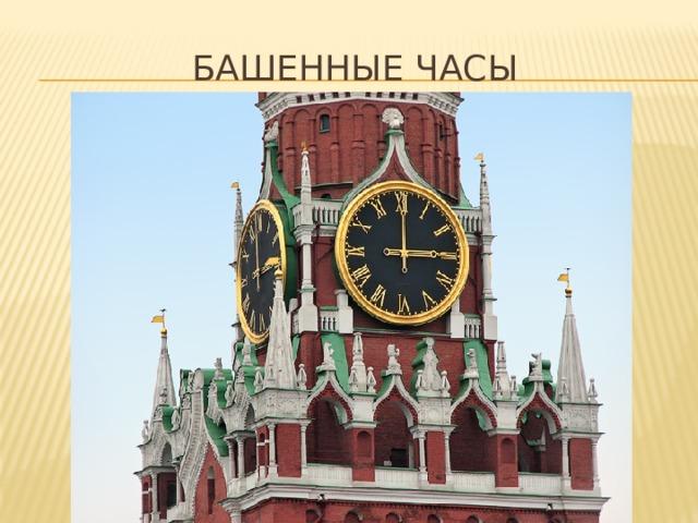 Башенные часы