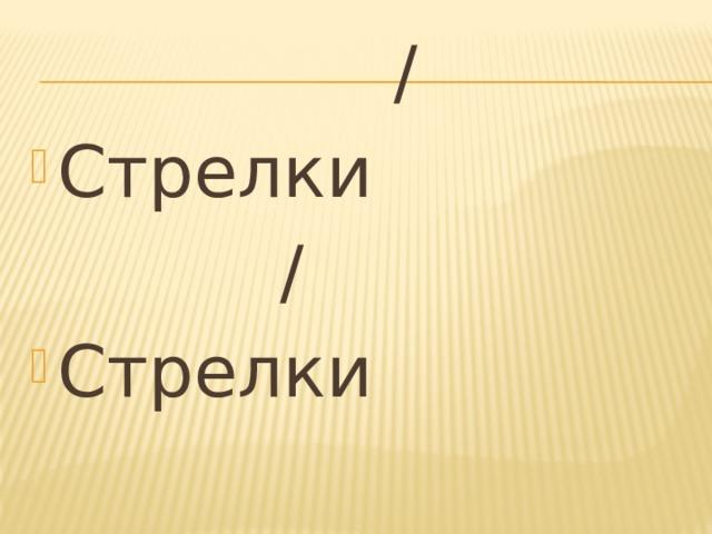 / Стрелки  /