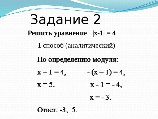 Задание 2 Решить уравнение |x-1| = 4  1 способ (аналитический)