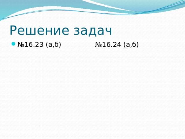 Решение задач № 16.23 (а,б) №16.24 (а,б)