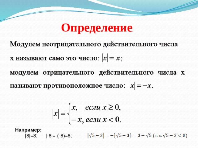 Определение . Например:  |8|=8; |-8|=-(-8)=8;
