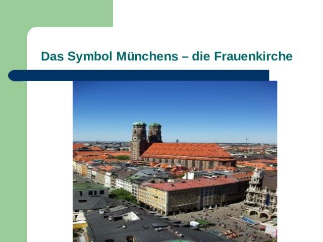 Das Symbol M ünchens – die Frauenkirche