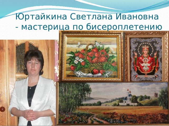 Юртайкина Светлана Ивановна - мастерица по бисероплетению