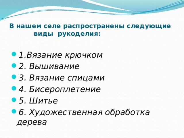 В нашем селе распространены следующие  виды рукоделия: