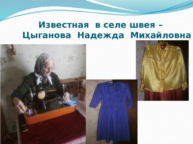 Известная в селе швея –  Цыганова Надежда Михайловна