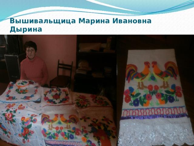Вышивальщица Марина Ивановна Дырина