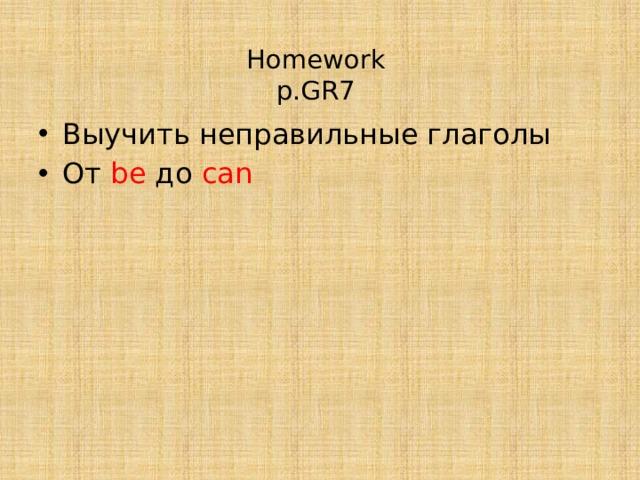 Homework  p.GR7