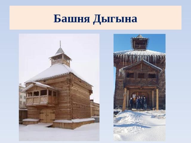 Башня Дыгына